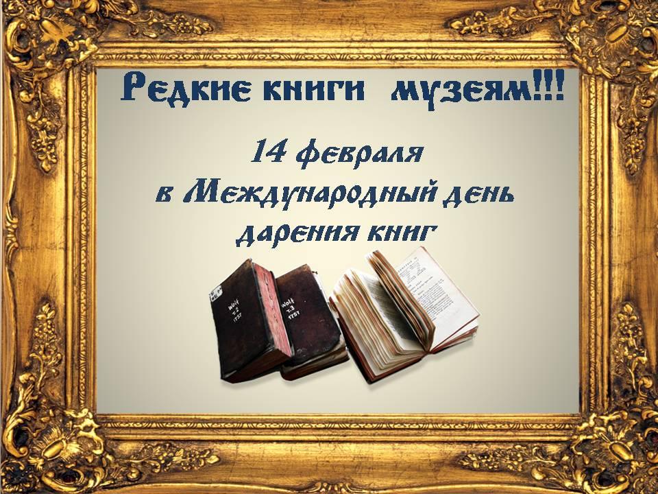 Поздравления книголюбам