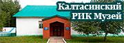Калтасинский РИК Музей